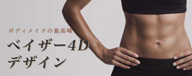 ベイザー4Dデザイン