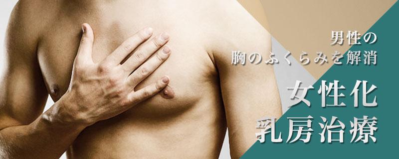 女性化乳房治療